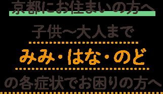 京都にお住まいの方へ 子供~大人までみみ・はな・のどの各症状でお困りの方へ